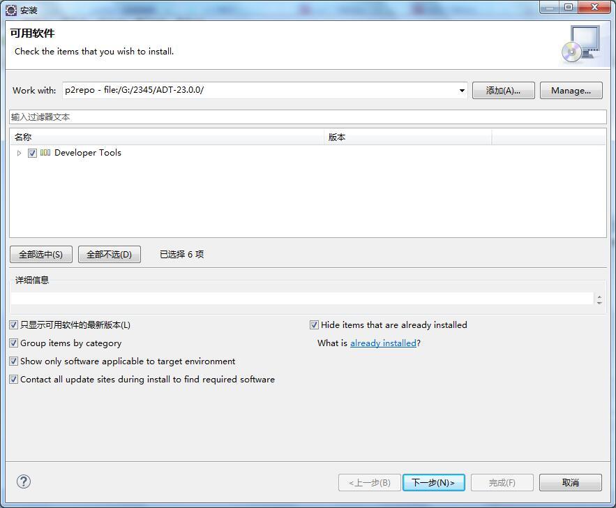 Eclipse中如何安装ADT离线安装包