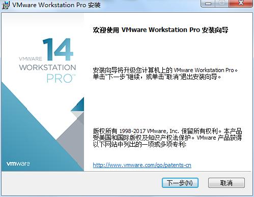 VMware Workstation Pro 14.1.0 简体中文特别注册版